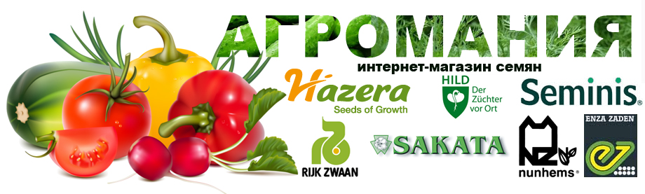 Новогоднее предложение от магазина семян Агромания 5